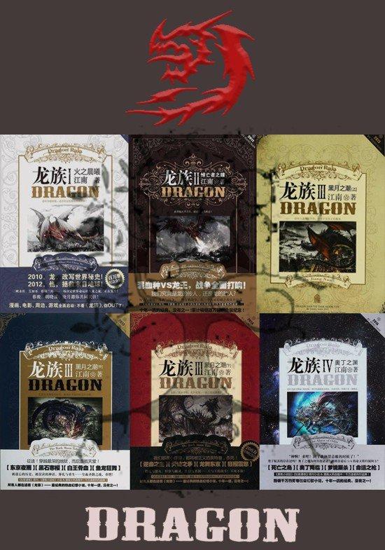 龙族 (江南著魔幻小说)七册(一,二,三,四,五,前传)版
