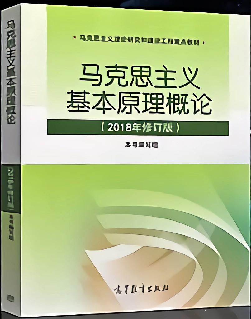 马克思主义基本原理概论 (2018年高等教育出版社出版图书)