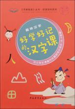 好学好记的汉字课 趣味汉字(3-7年级 中小学生课堂内外趣味知识读本)/好读百科系列·《手捧智库》丛书