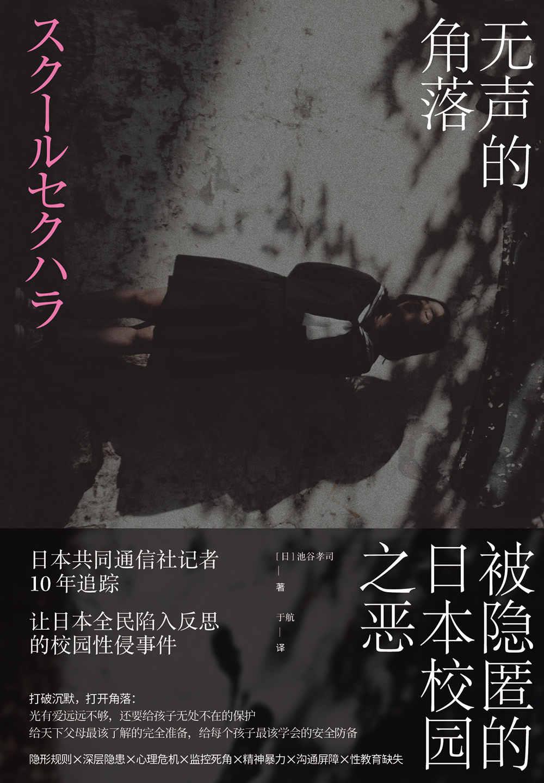 """无声的角落:被隐匿的日本校园之恶(2020版)(从没有人告诉我,可以对拥有绝对权力的成年人说""""不""""。)"""