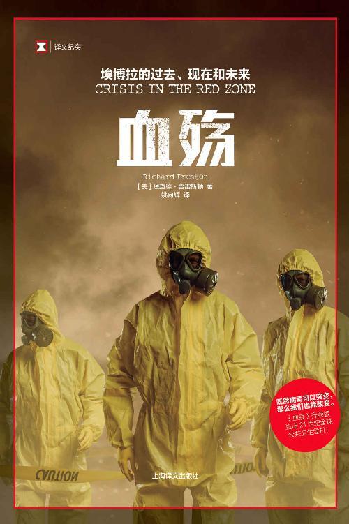 血殇:埃博拉的过去、现在和未来