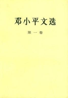 邓小平文选(一)