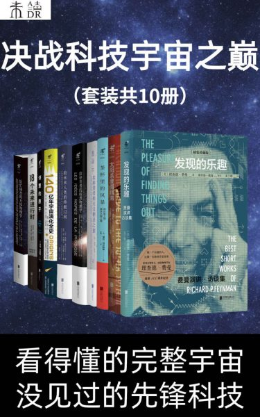 决战科技宇宙之巅(套装共10册)