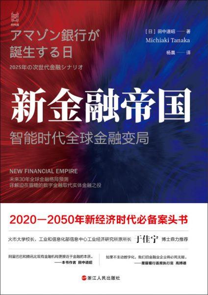 新金融帝国