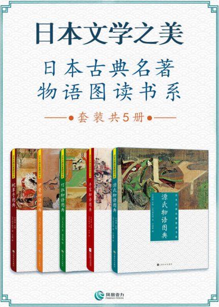 日本文学之美 日本古典名著物语图读书系(套装共5册)