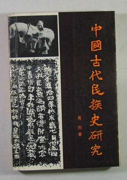 中国古代民族史研究