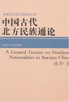 中国古代北方民族通论