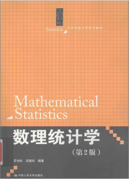 数理统计学 第2版