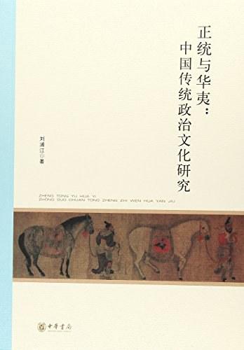 正统与华夷-中国传统政治文化研究