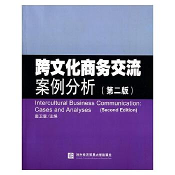 跨文化商务交流案例分析  第2版