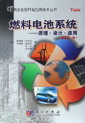 燃料电池系统 原理设计应用