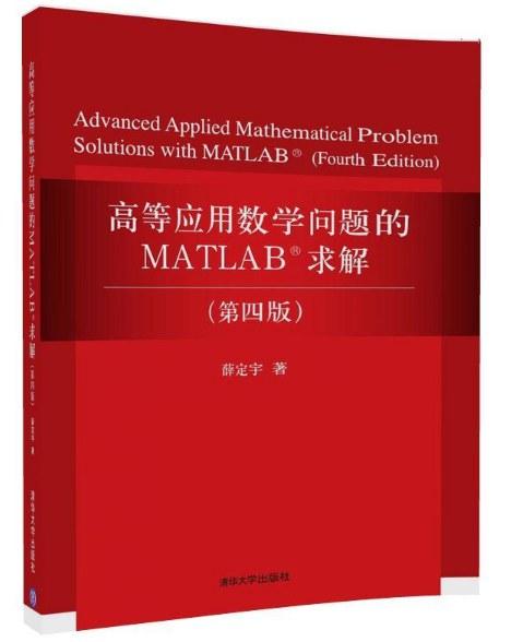 高等应用数学问题的MATLAB求解(第四版)