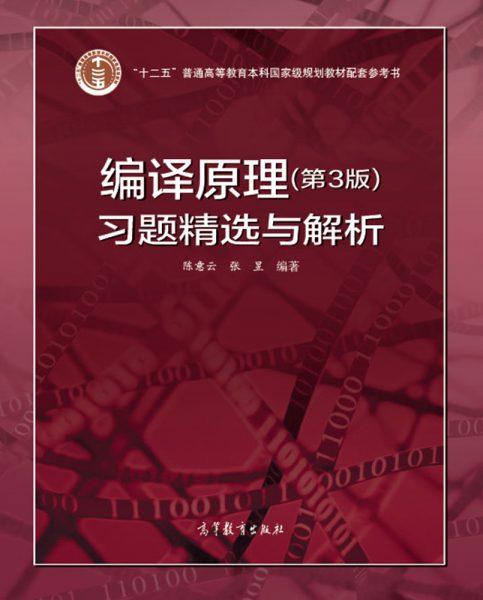 编译原理习题精选与解析 第3版