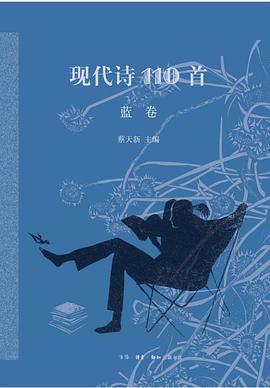 现代诗110首(蓝卷)