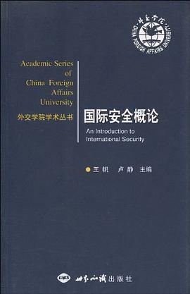 国际安全概论