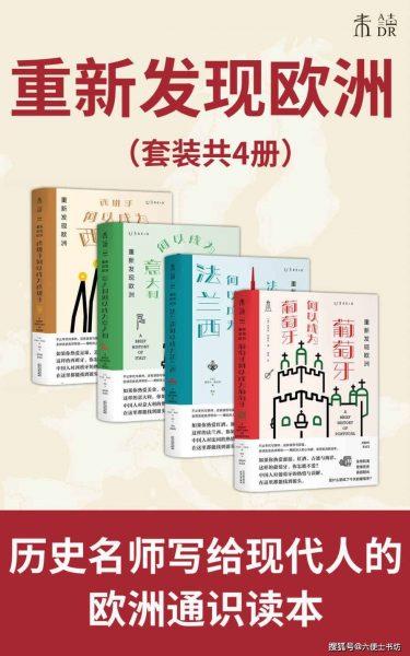 四大帝国兴衰史(套装共4册)
