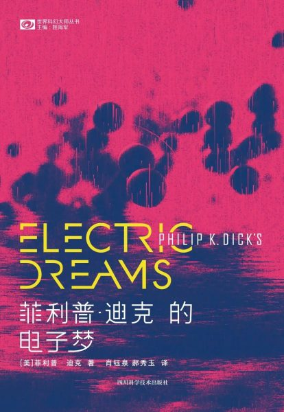 菲利普·迪克的电子梦