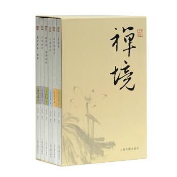 禅境丛书(套装全六册)