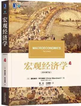 宏观经济学(原书第7版)