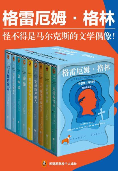 《格雷厄姆·格林作品集》(精装典藏版,套装共9册)